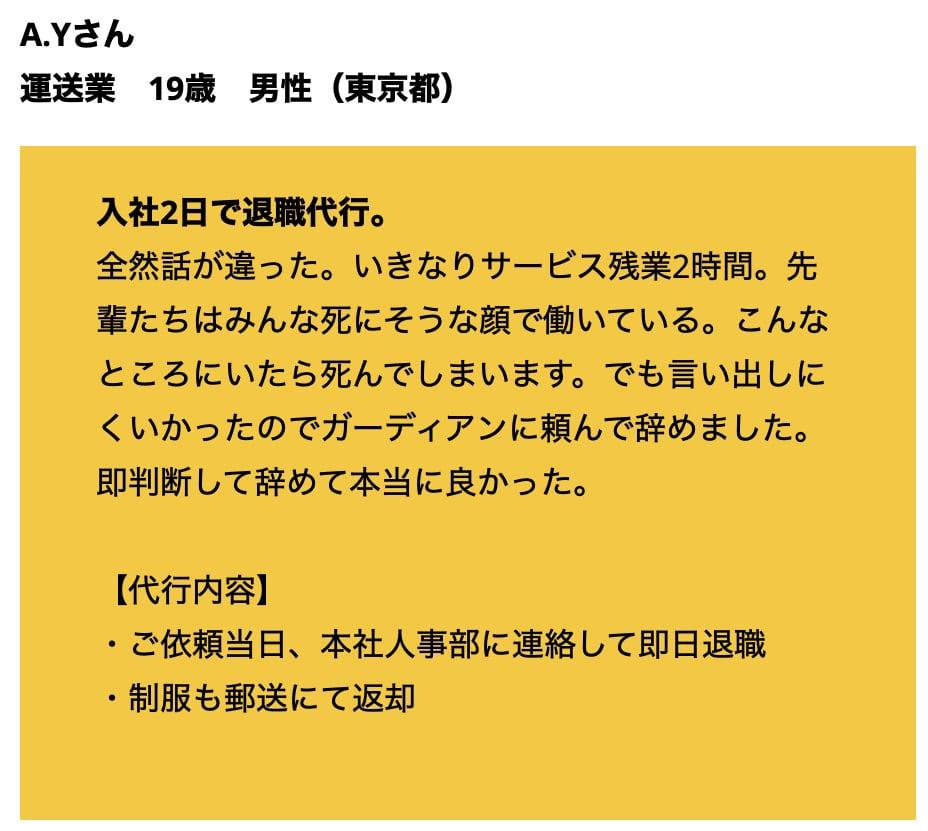 退職代行ガーディアンコメント3