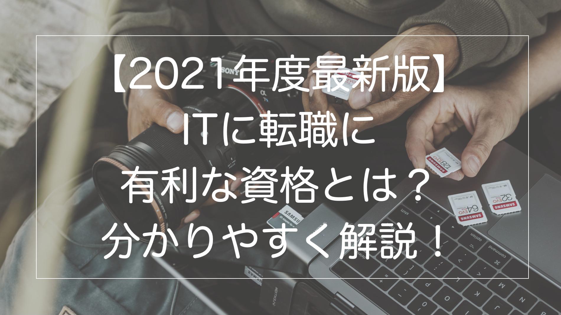 【2021年度最新版】ITに転職に有利な資格とは?分かりやすく解説!