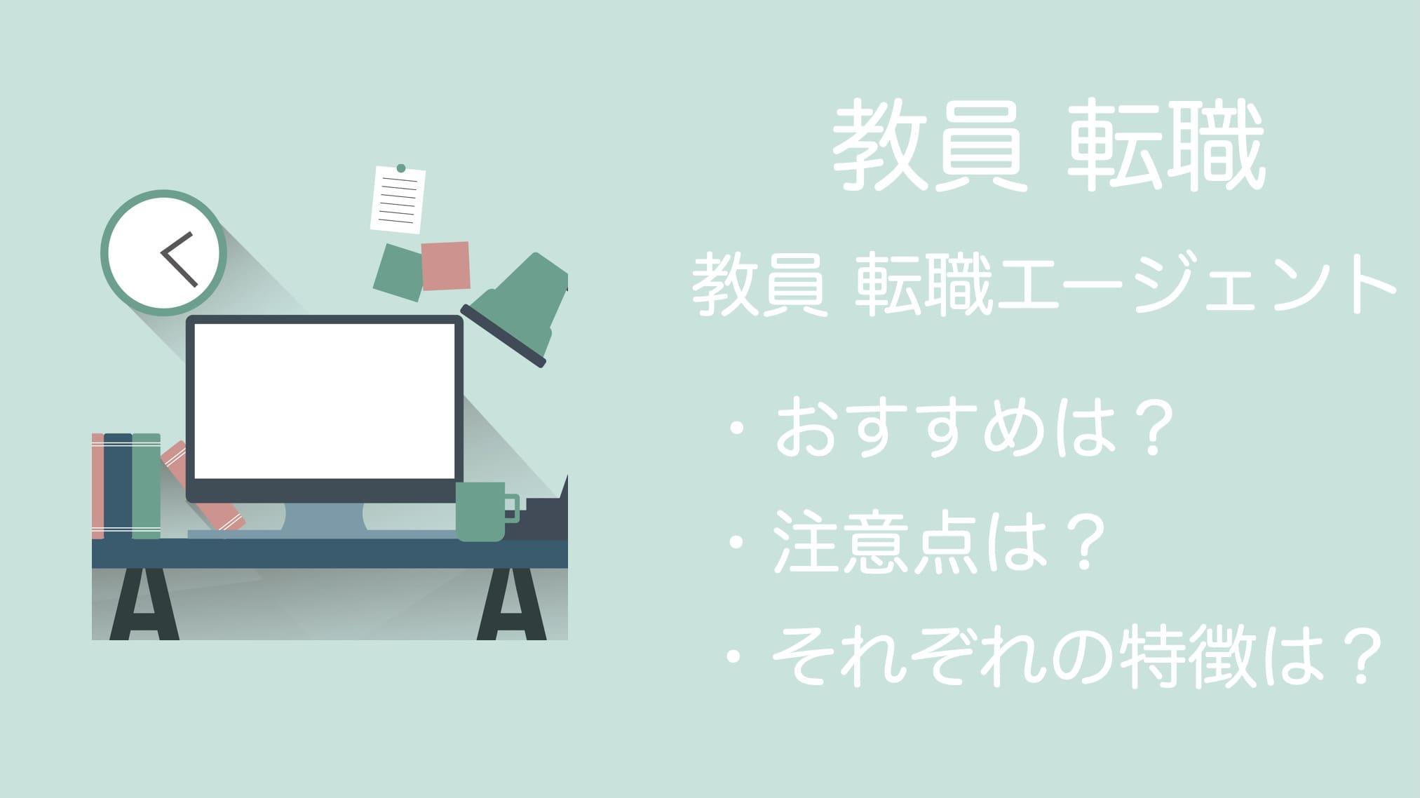 教員が利用すべき転職エージェント4選!その違いを分かりやすく解説!