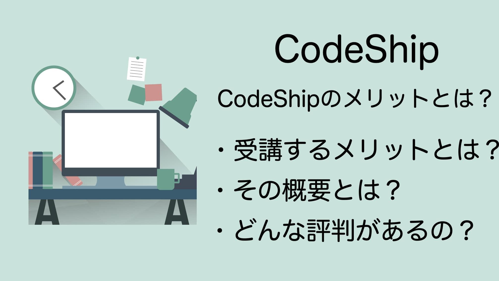 CodeShipのメリットとは?