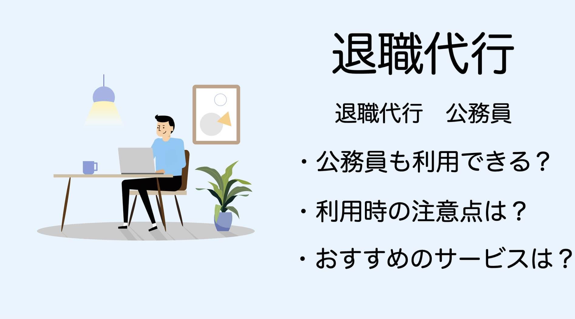 退職代行は公務員も使える?その注意点や一般企業との違いを解説!