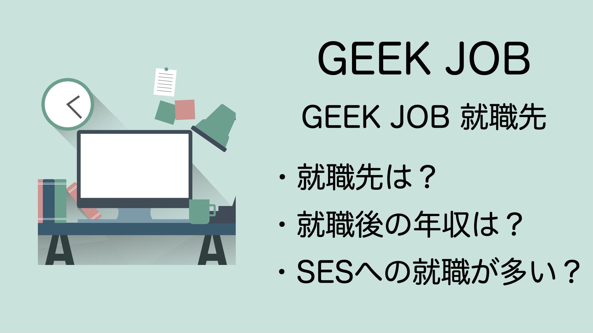 GEEKJOB(ギークジョブ)の就職先は?実績や年収についても解説!