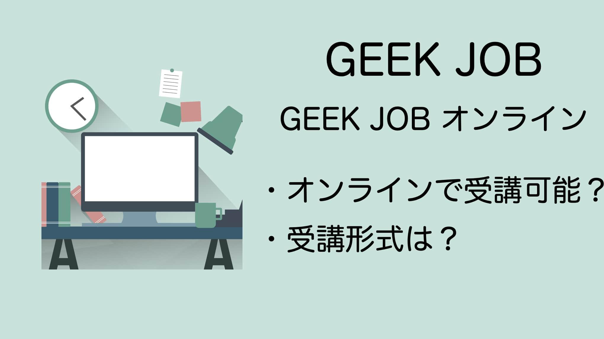 GEEKJOB(ギークジョブ)はオンラインで受講できる?