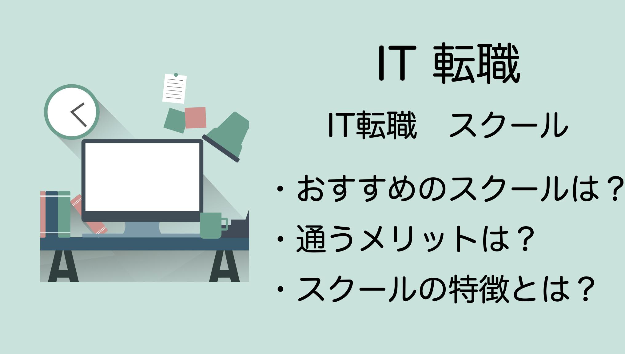 IT転職でおすすめのスクール