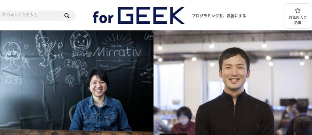 GEEKJOB ホームページ