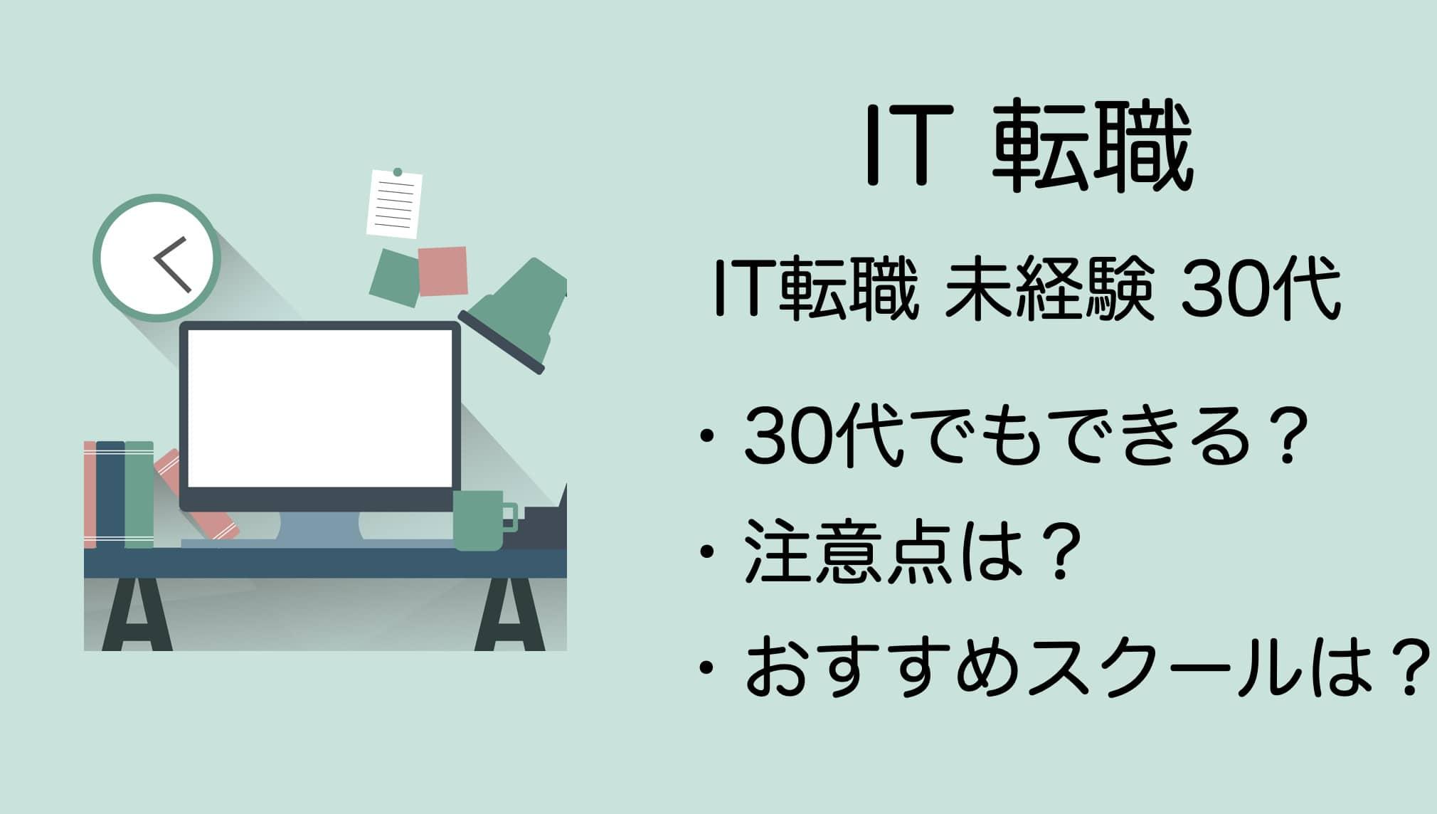 IT転職未経験30代
