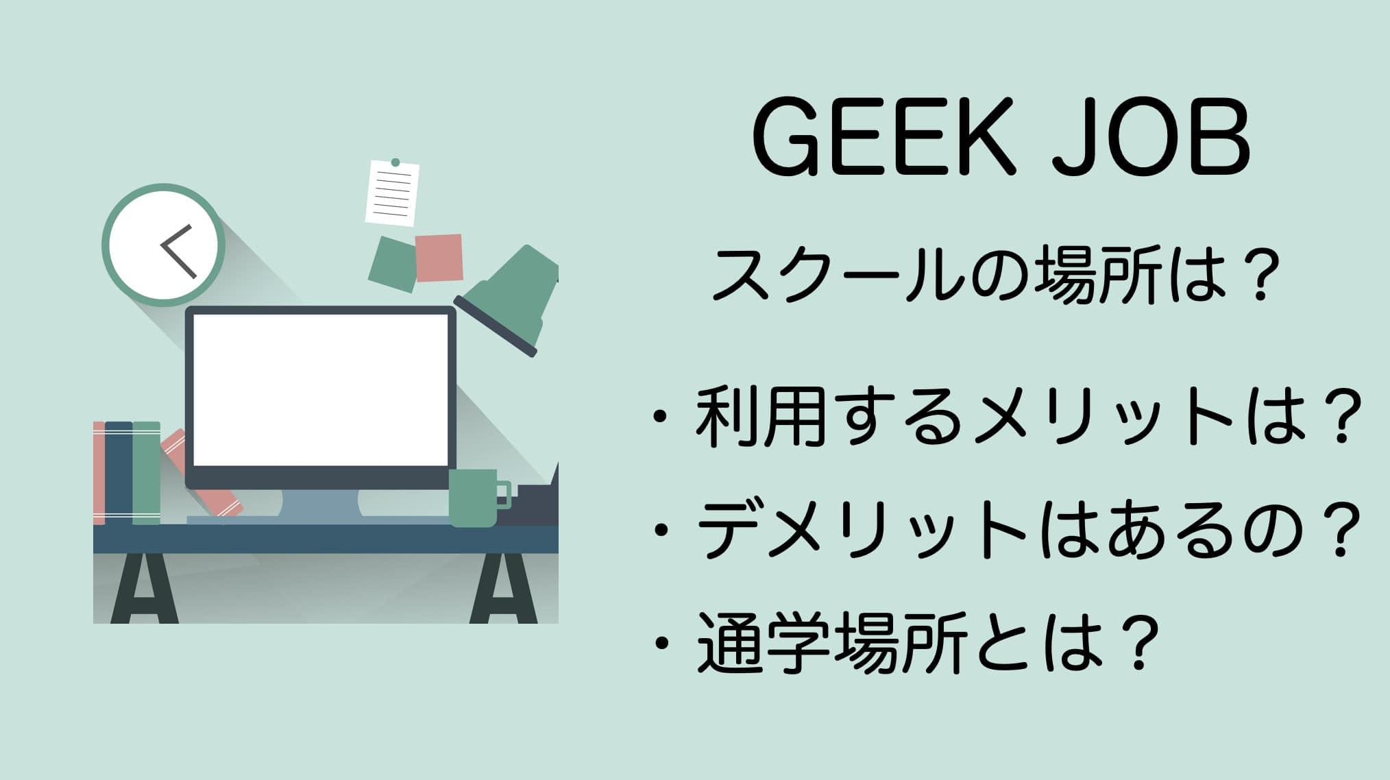 geekjobの場所