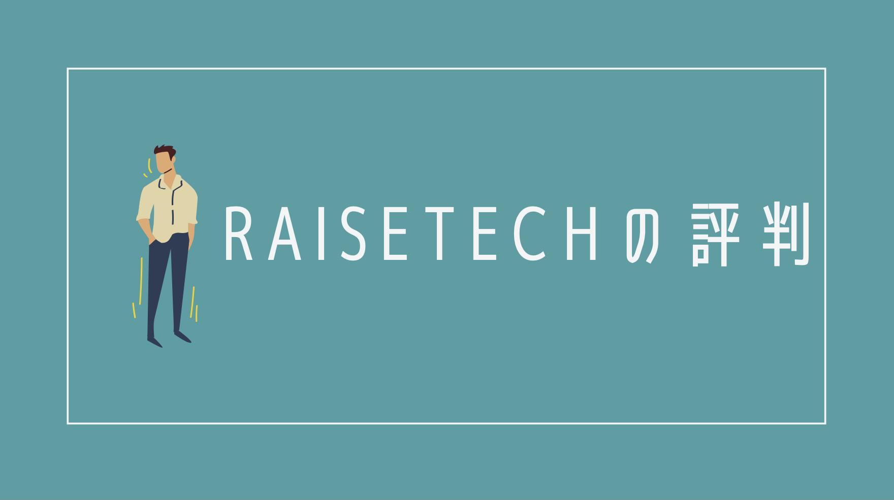 raisetechの評判