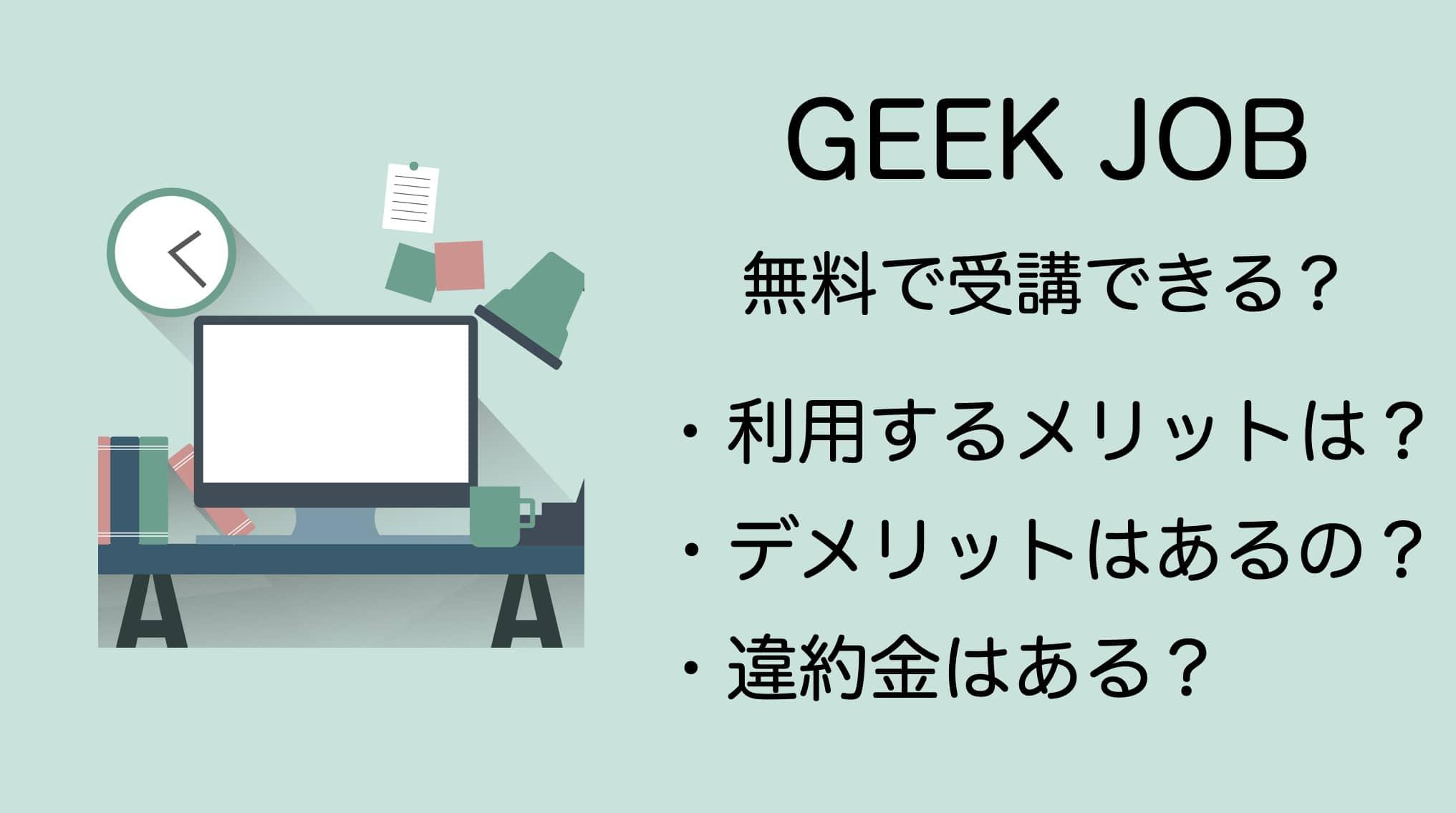 geekjobは無料で受講できる?