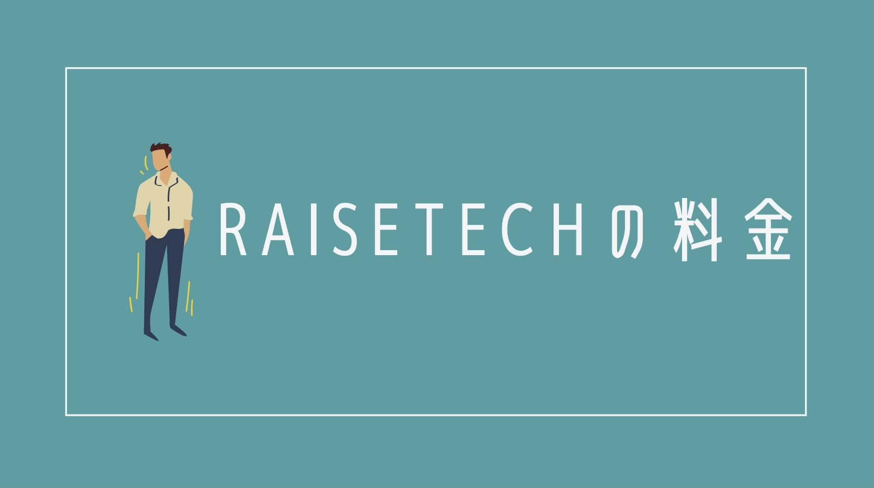 raisetech(レイズテック)の料金