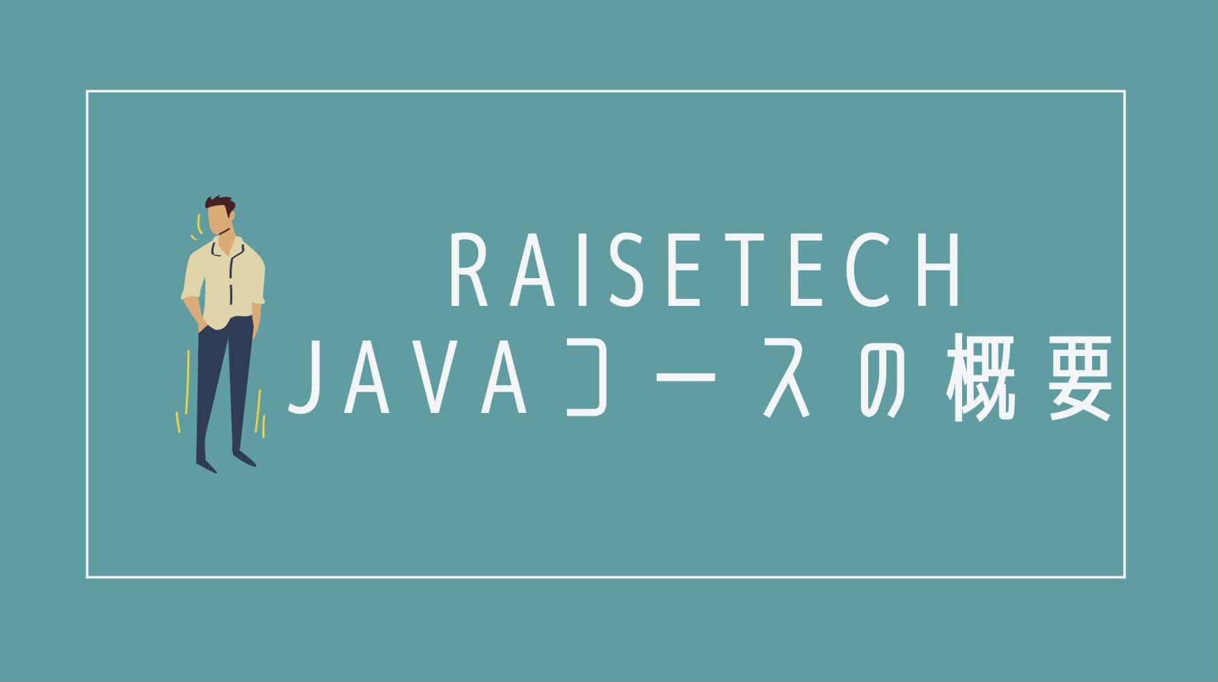 RaisetechのJavaコース概要は?