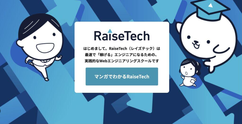 Raisetechホームページ