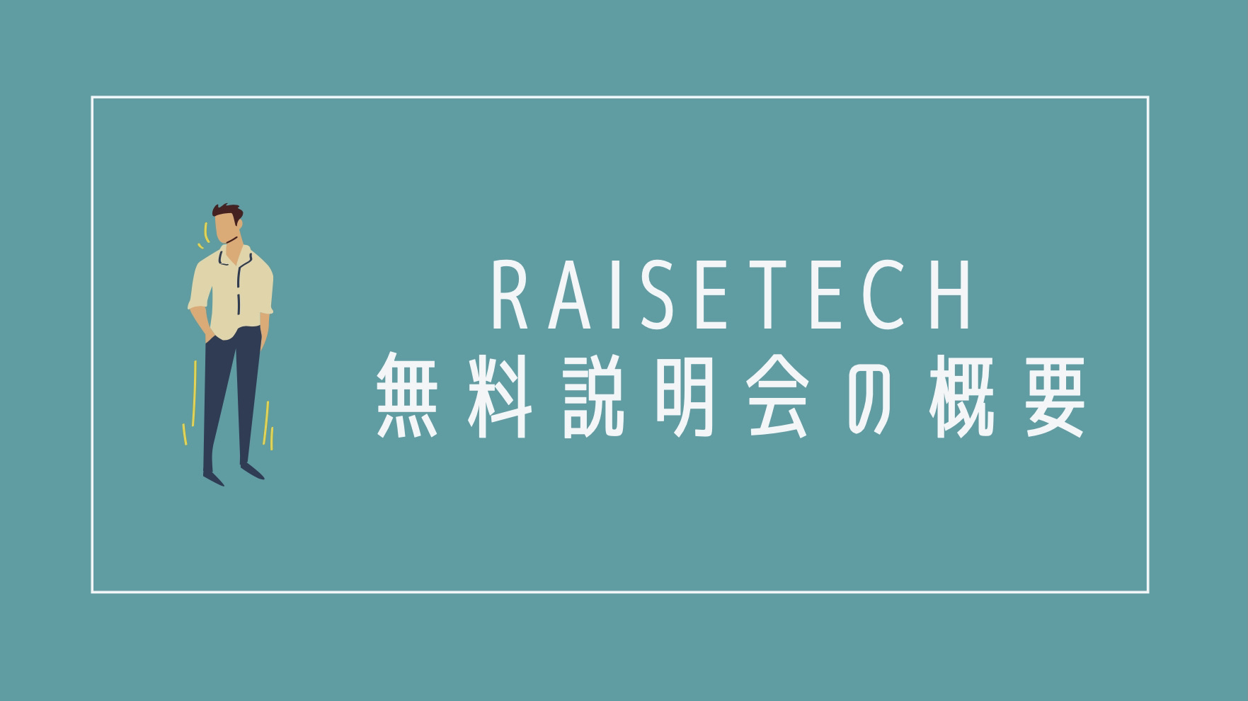 Raisetech(レイズテック)無料説明会
