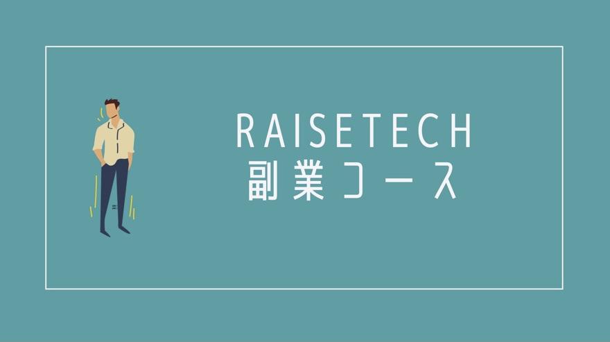 raisetech(レイズテック)副業コース
