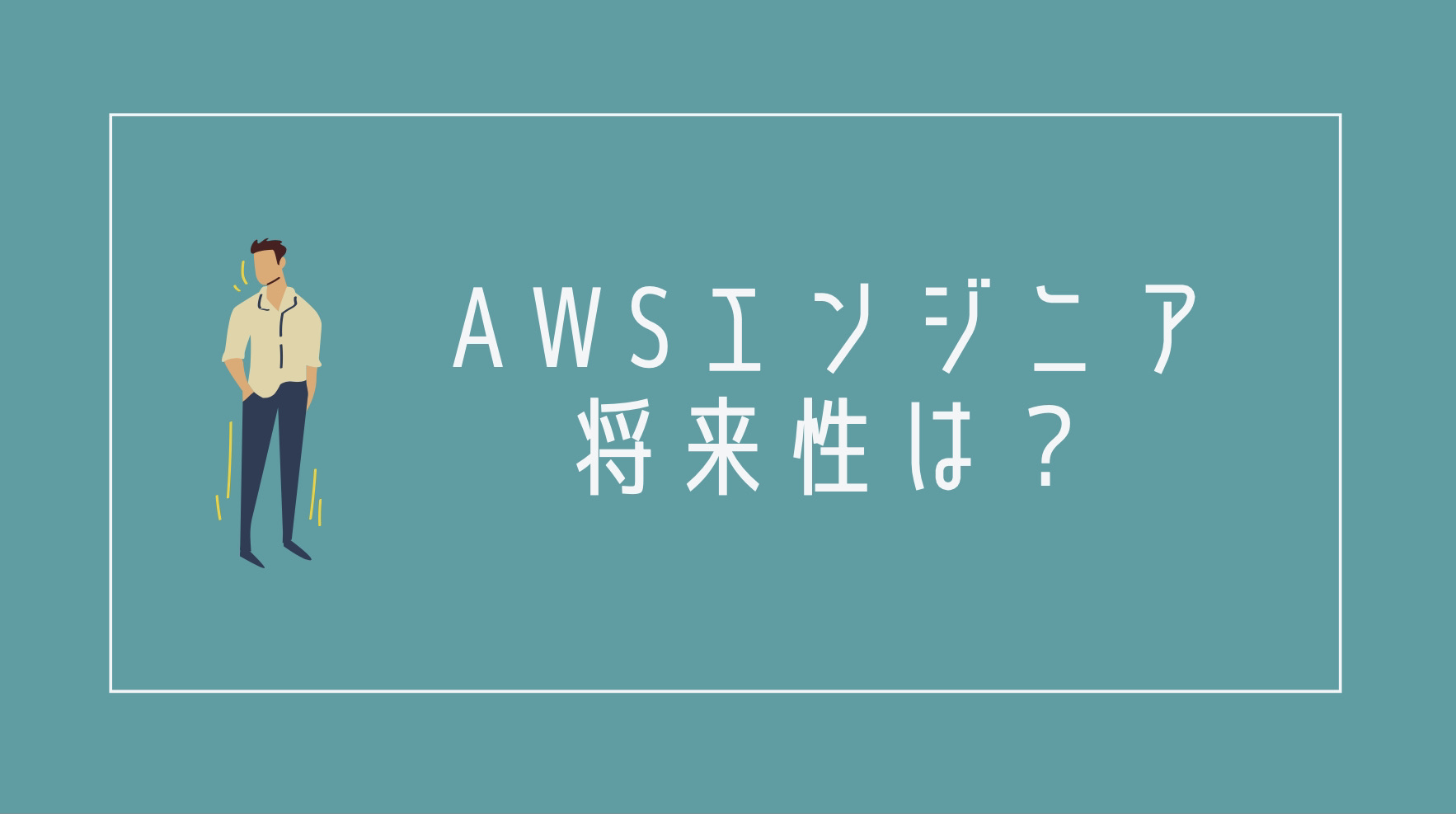 AWSエンジニア将来性