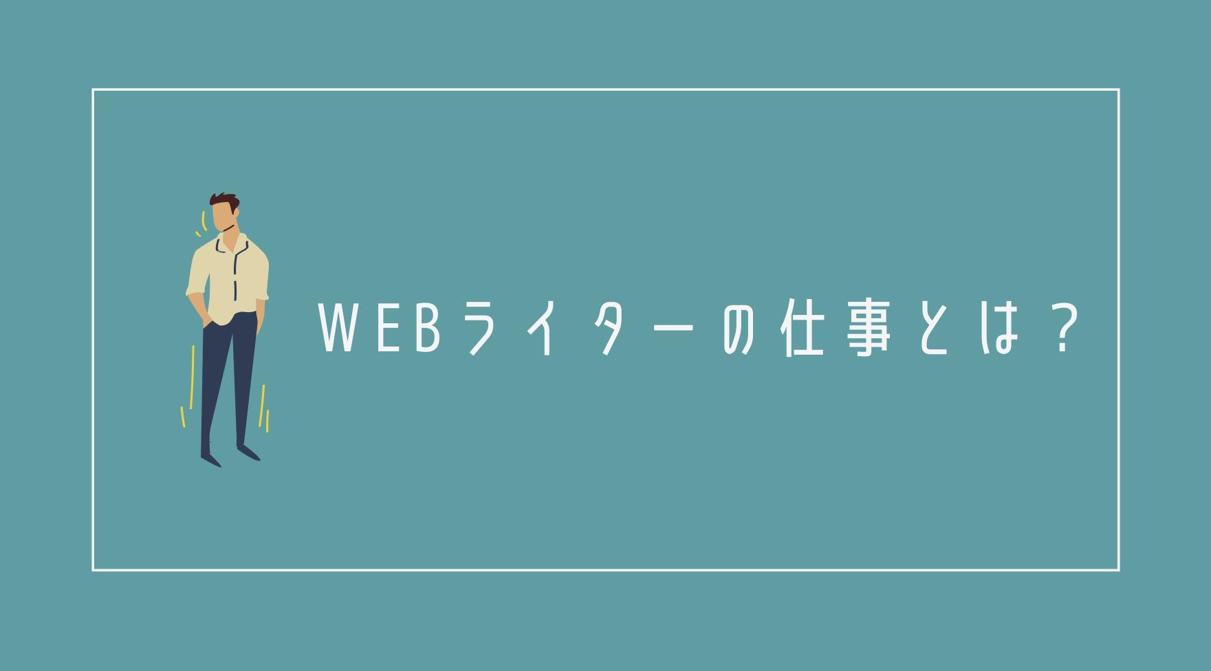 WEBライターの仕事とは?