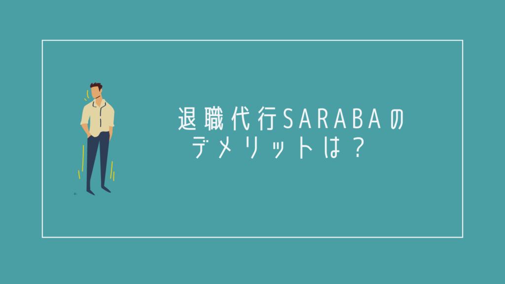 退職代行SARABAのデメリット