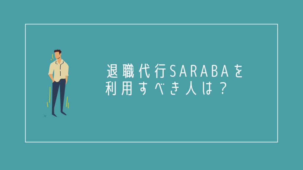 退職代行SARABAを利用すべき人