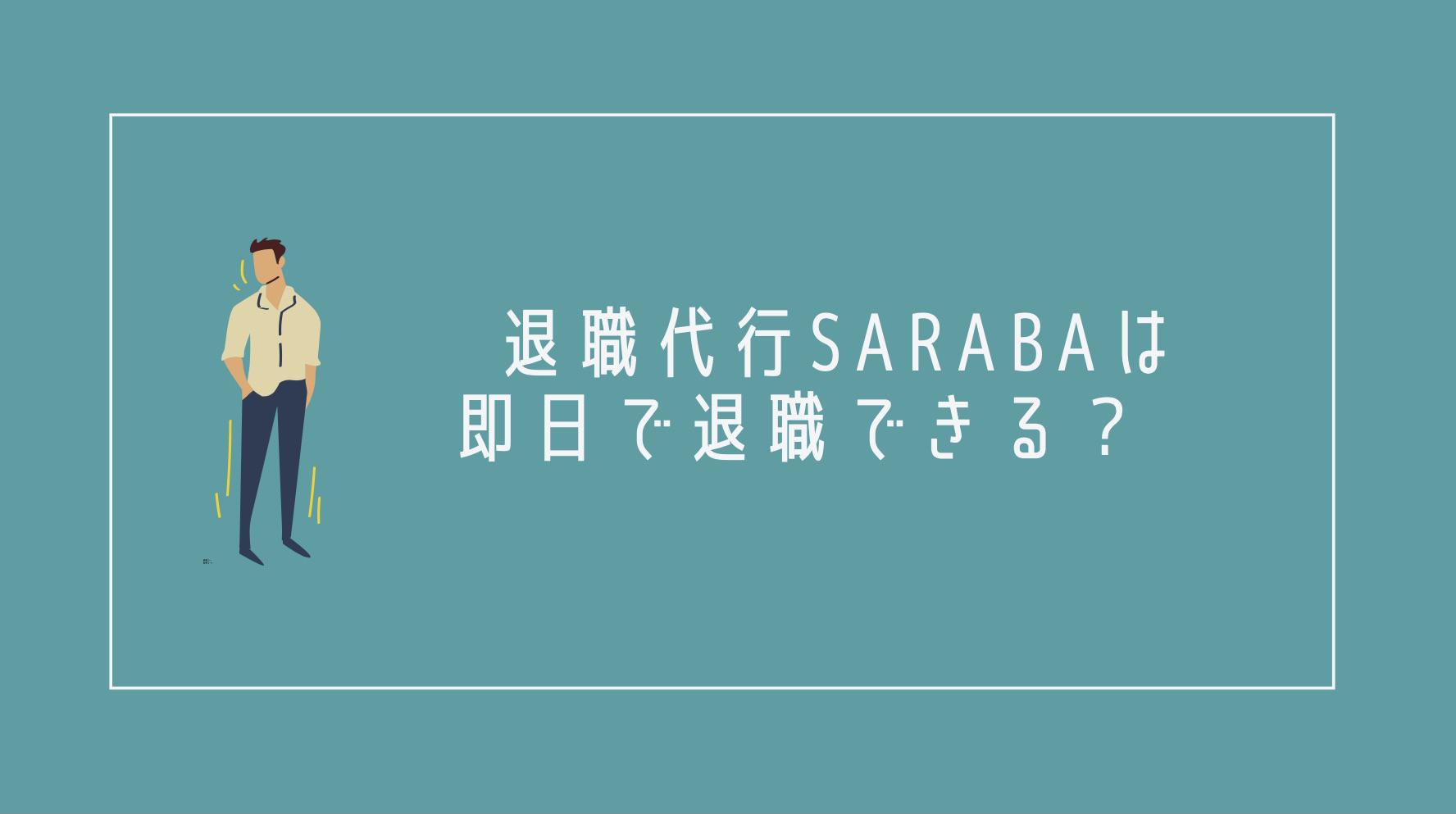 退職代行SARABAは即日で退職できる