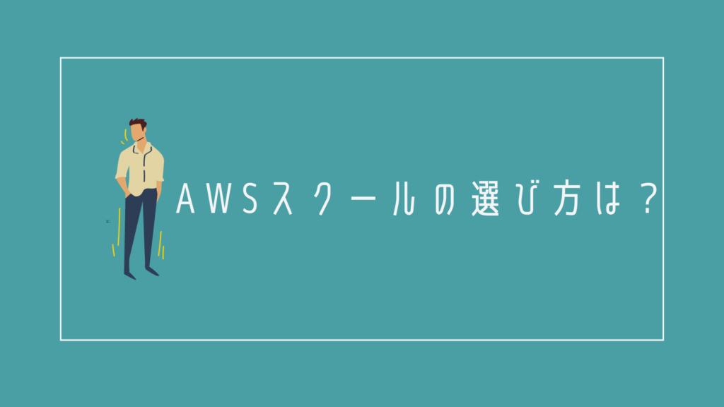 AWSプログラミングスクールの選び方は?
