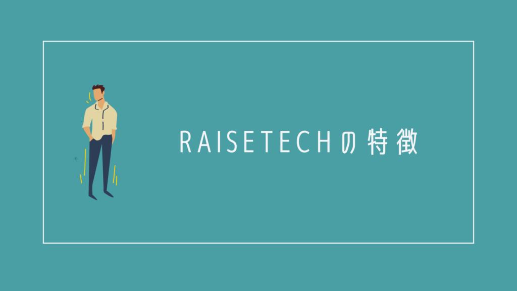 RaiseTech(レイズテック)の特徴は?