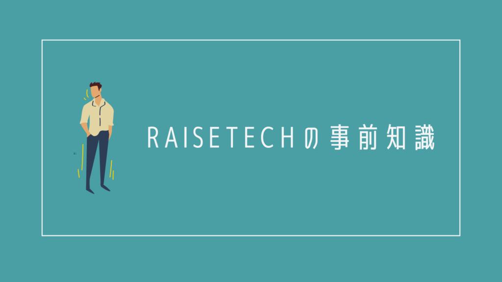RaiseTech(レイズテック)についての事前知識