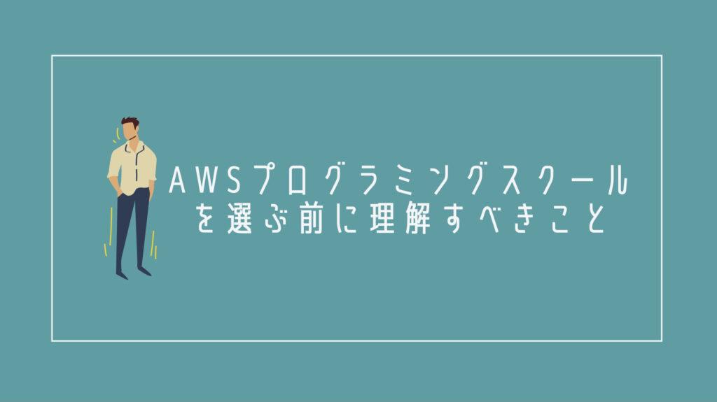AWSプログラミングスクールを選ぶ前に理解すべきこと